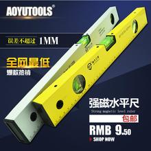 奥宇测量工具微型磁性铝合金小水平尺子高精度迷你水平尺靠尺包邮