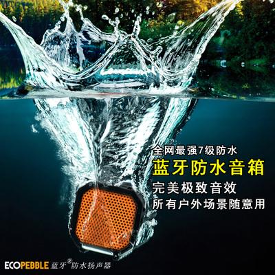 美国ECOXGEAR 户外防水手机蓝牙音箱 便携迷你骑行无线蓝牙音响
