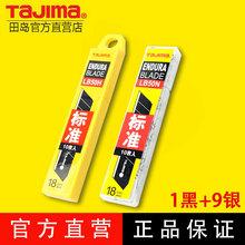查看田岛美工刀片 日本 美工刀片 美工刀片大号18mm 进口 LB50系列
