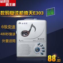 SUBOR/小霸王复读机倚天E303 随身听磁带机英语学习录音机步步高