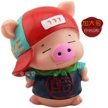 查看创意可爱不怕摔加大号酷潮猪存钱罐 搪胶猪猪储蓄罐时尚摆件礼品