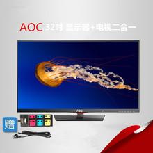 冠捷AOC电视 LE32D1130/80 LED高清32寸电脑显示器液晶电视监视器