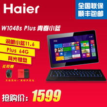 Haier/海尔 W1048S Plus WIFI 64GB 11.6英寸 二合一WIN8平板电脑
