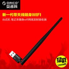 ORICO WF-RE2台式机电脑无线网卡 笔记本随身wifi网络发射接收器