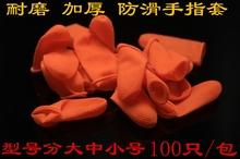 查看防滑指套 包邮橙色一次性乳胶耐磨加厚工业劳保橡胶防静电手指套