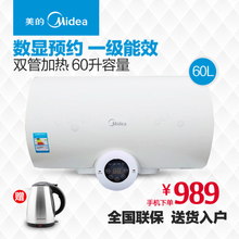 Midea/美的 F60-21W8(BE)电热水器 电 储水式 热水器洗澡60升数显