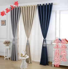 查看高档亚麻全遮光客厅卧室飘窗纯色加厚棉麻布料定制成品窗帘包邮