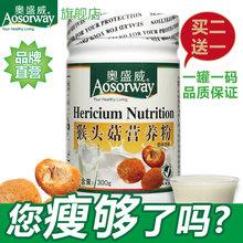 买2送1 奥盛威猴头菇营养粉易吸收增胖增肥增重瘦人爱好产品300g