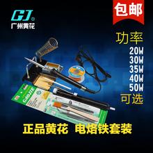 广州黄花 高洁 电烙铁套装 焊锡丝 松香 万用表烙铁套装 部分包邮