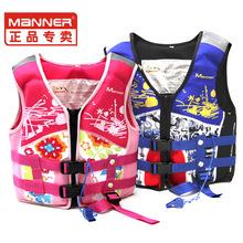 Manner 成人救生衣背心马甲浮力衣漂流衣 儿童学泳衣游泳衣 专业