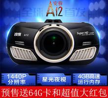 【送64G卡】凌度安霸A12高清夜视行车记录仪超清广角停车监控