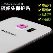 三星GalaxyS6手机镜头贴膜三星s6edge后摄像头保护圈三星s6镜头贴