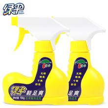 绿伞去除脚臭味喷剂2瓶 预防脚气喷剂鞋足爽脚鞋袜杀菌除臭喷雾剂