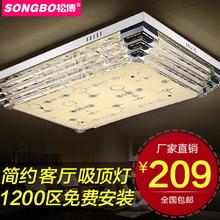 松博 大气现代客厅灯 长方形水晶灯 LED吸顶灯卧室灯餐厅灯饰灯具