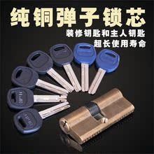普通防盗门锁芯 纯铜锁芯 大门锁具铜锁芯 AB防盗门锁芯 卡巴锁芯