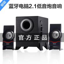 明硕misotech ST-301S蓝牙低音炮多媒体电脑音响 2.1笔记本音箱