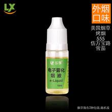 仿外烟系列 乐享优品 电子烟烟油 蒸汽水烟配套烟液 10ml