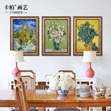 卡柏 梵高名画欧式客厅装饰画挂画卧室餐厅静物墙画有框壁画单幅