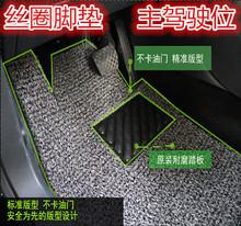查看主驾驶位 汽车丝圈脚垫加厚  专车专用 赠送橡胶耐磨踏板