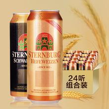 品尚汇德国进口Sternburg斯汀伯格小麦啤酒+黑啤组合500ML*24听