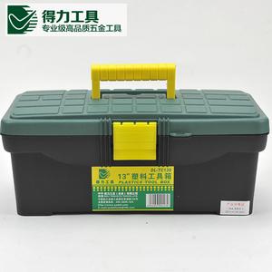 得力多功能塑料工具箱 新款 元件盒 零件盒 家用工具箱电工收纳箱