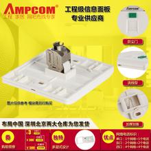 查看安普康AMPCOM单口网络面板一位86型电话电脑网线模块信息插座开关