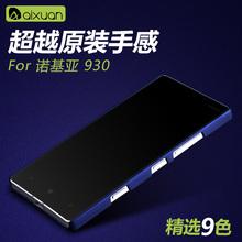 查看爱绚诺基亚930手机外壳lumia保护套929超薄硅胶磨砂硬壳后盖配件