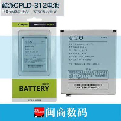 酷派5950 8730L 5951 大神note 7296 8750 CPLD-312原装电池