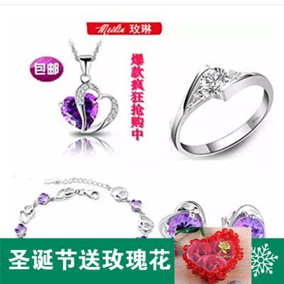 圣诞节礼物送女生 925纯银项链女手链戒指耳钉四件套套装首饰时尚
