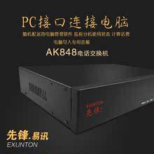 先锋AK848电话交换机8进48出 企业办公宾馆酒店 质量稳定安装简单