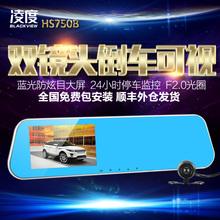 凌度HS750B后视镜行车记录仪双镜头高清1080P夜视广角停车监控