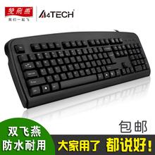 双飞燕KB-8 有线游戏键盘 USB防水笔记本台式机电脑键盘 网吧办公