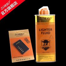 香港正品zorro打火机精装煤油 黄金油 金装火石 专用配件清香耗材