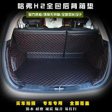 长城哈弗H2专用后备箱垫哈佛h2尾箱垫子哈弗H2改装全包围后备箱垫