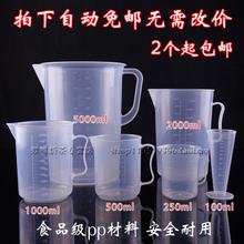 查看加厚PP材质塑料量杯 带刻度盎司杯量筒烘焙奶茶店专用 计量杯包邮