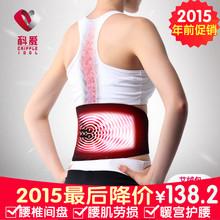 查看科爱艾灸加热医用护腰带腰肌劳损透气保暖暖宫腰椎间盘突出腰间盘