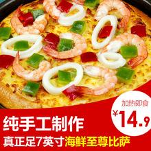 查看7英寸海鲜至尊手工成品披萨 速冻烤箱微波即食批萨 冷冻比萨批发