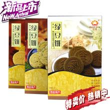 茂名特产 电白炒米饼金壹炒米饼 精美盒装 手信 250克/盒