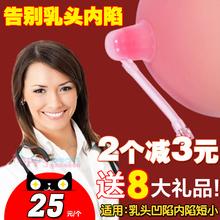 一盒(1个)乳头矫正器少女隐形内陷扁平乳房凹陷牵引器吸奶头纠正
