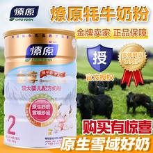 查看燎原牦牛奶粉金尊 牦牛婴幼儿奶粉2段900g 罐装正品 6-12个月