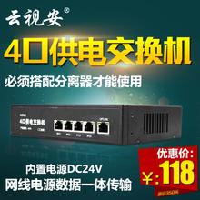 云视安4口内置DC24v电源4口IPC供电网线电源数据传输POE交换机