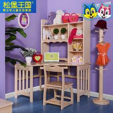 查看正品松堡王国儿童家具松木全实木学习书桌 组合电脑台T002S