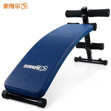 索维尔仰卧板 仰卧起坐健身器材 家用运动收腹器仰卧起坐板腹肌板