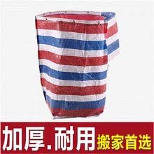 循环袋 加厚蛇皮袋 搬家行李打包袋 结实耐用收纳袋 红白蓝编织袋