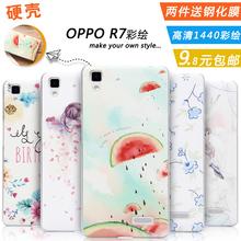 简绎oppo r7手机壳oppor7手机套r7c保护壳r7t外壳超薄磨砂硬潮女