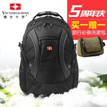 维士十字背包瑞士军刀双肩包商务出差男士17寸大容量旅行包电脑包