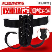 足裸固定护托 脚踝关节 韧带松弛脱 足踝运动损伤男女 佩戴可穿鞋