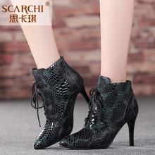 思卡琪靴子女短靴性感蛇纹欧美尖头高跟2017秋冬新款短筒女靴