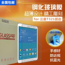 三星T321钢化膜 Tab Pro8.4平板保护膜 T320 T325屏幕防爆玻璃膜
