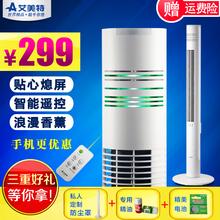 艾美特电风扇艾美特电扇 FT41R 遥控塔扇无叶风扇家用静音落地扇